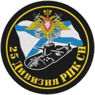 "Шеврон ВМФ ""25 дивизия РПК СН"""