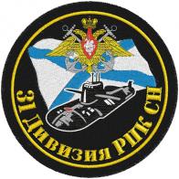 "Шеврон ВМФ ""31 дивизия РПК СН"""