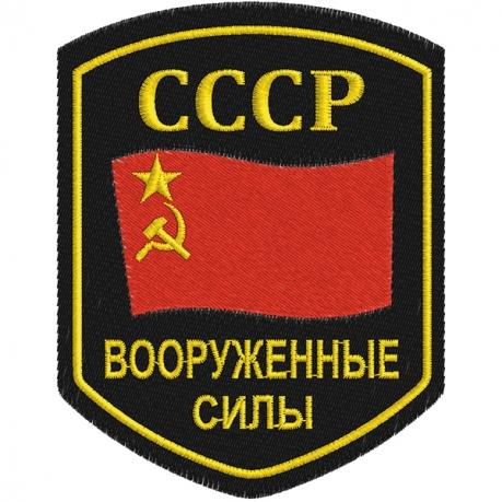 Шеврон Вооруженных сил СССР