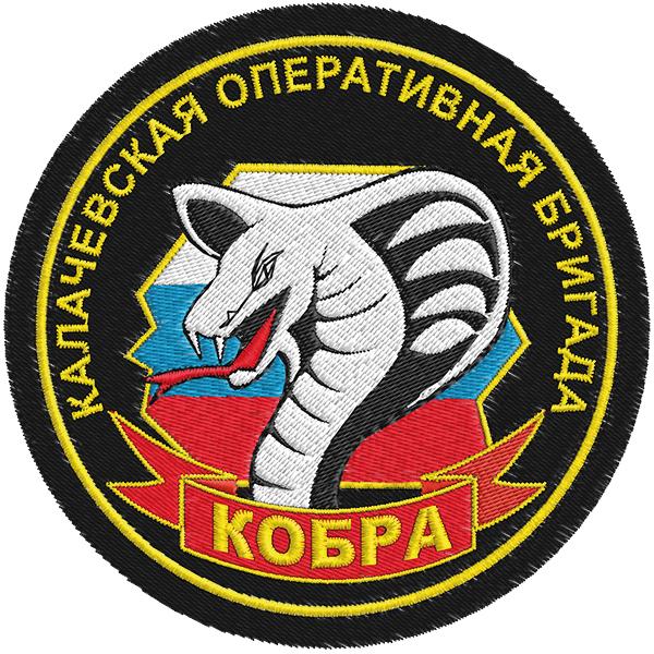 "Шеврон ВВ 22 ОБрОН ""Кобра"""