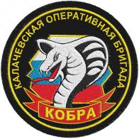 """Шеврон 22 ОБрОН """"Кобра"""""""