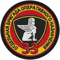 """Шеврон """"33 Отдельная бригада Оперативного Назначения"""""""