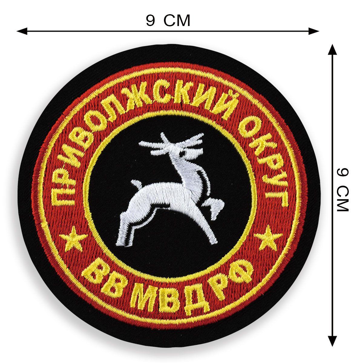 """Шеврон ВВ МВД """"Приволжский военный округ"""""""