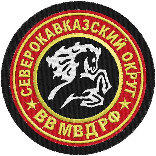"""Шеврон ВВ МВД """"Северо-Кавказский военный округ"""""""