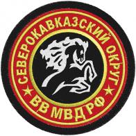 """Шеврон """"Северо-Кавказский военный округ"""""""