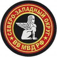 """Шеврон """"Северо-Западный военный округ"""""""