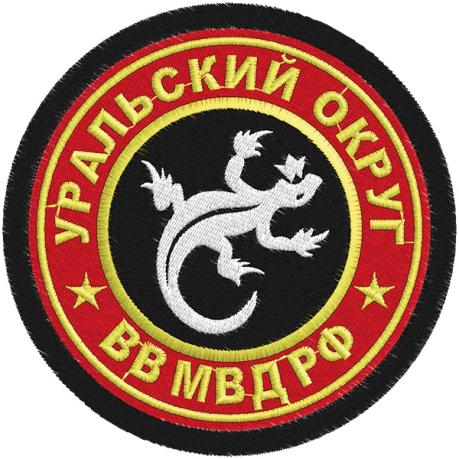 """Шеврон ВВ МВД """"Уральский военный округ"""""""