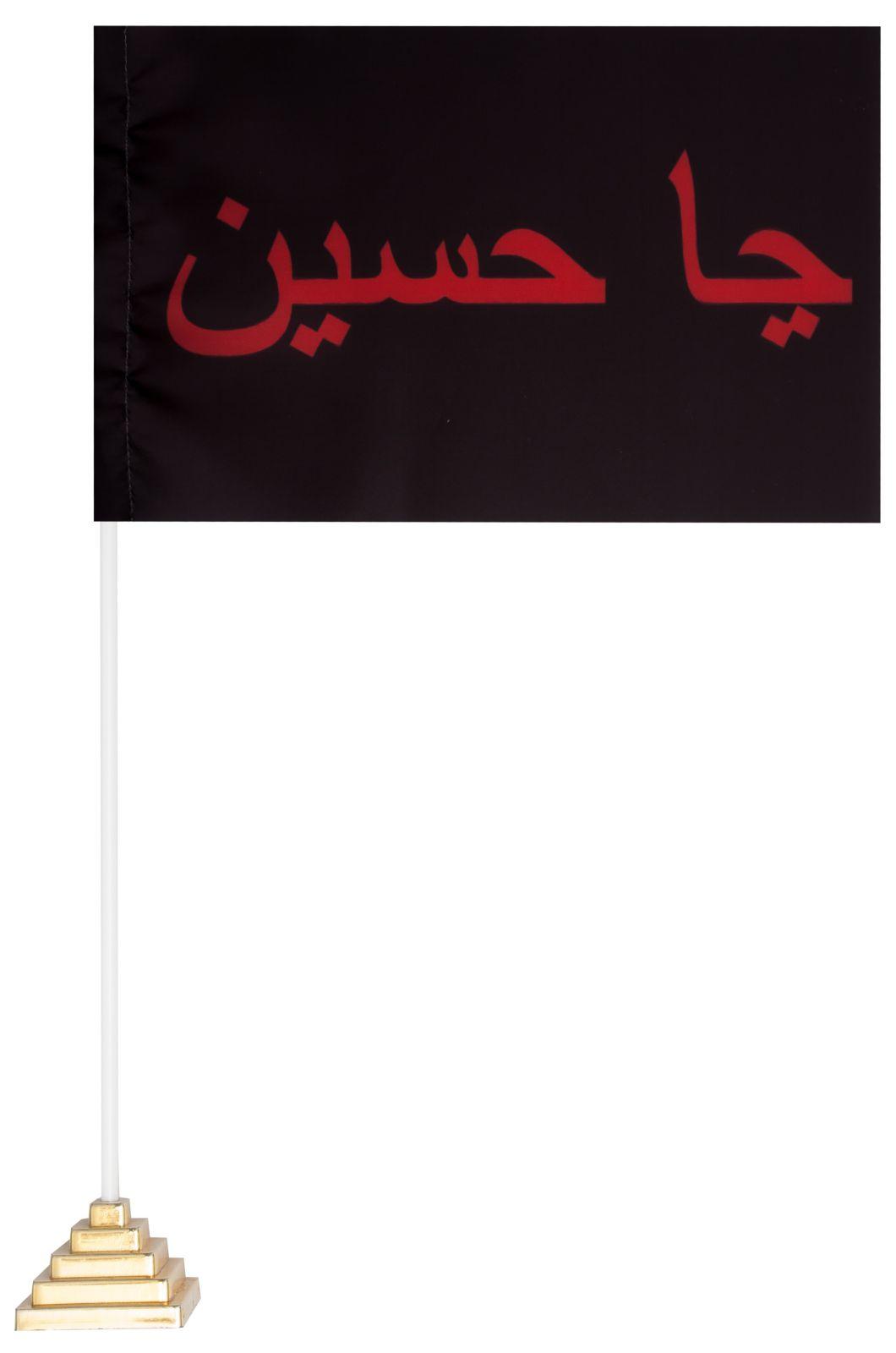 Шиитский флаг настольный