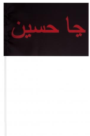 Шиитский флажок