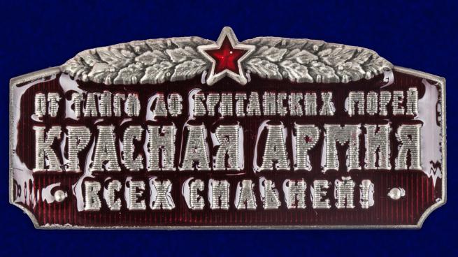 """Шильд сувенирный """"Красная Армия всех сильней"""""""