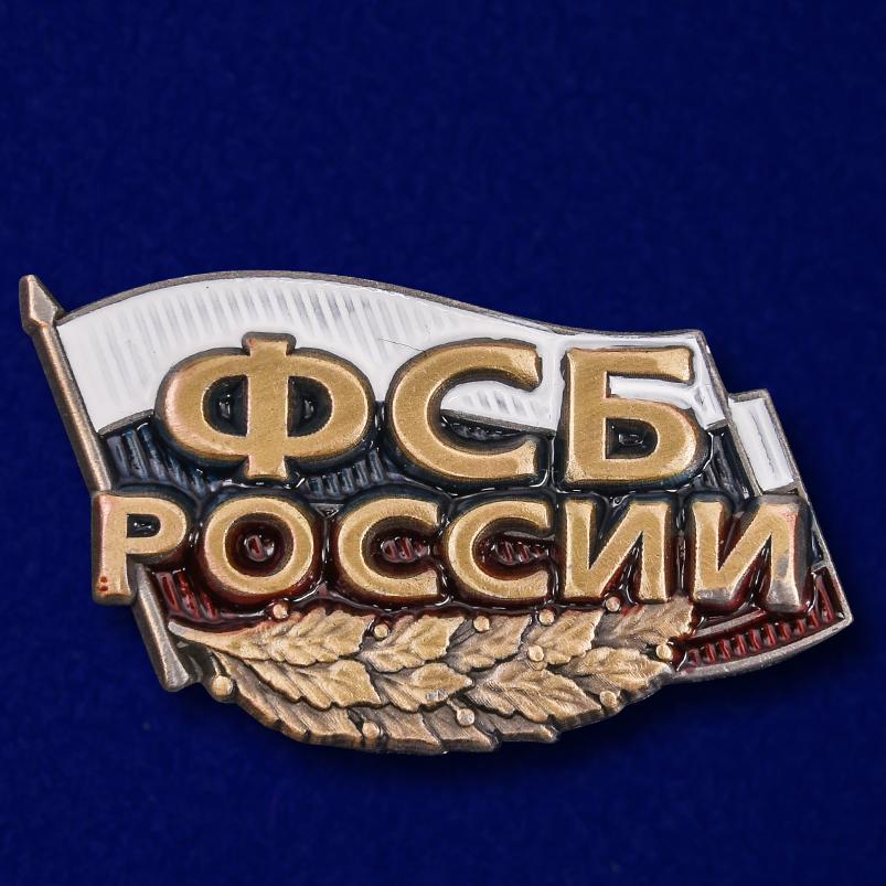 """Шильдик декоративный """"ФСБ России"""""""