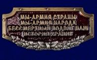 """Шильдик металлический """"Армия страны, Армия народа"""""""