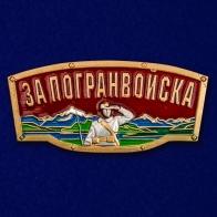 """Шильдик металлический с надписью """"За Погранвойска"""""""