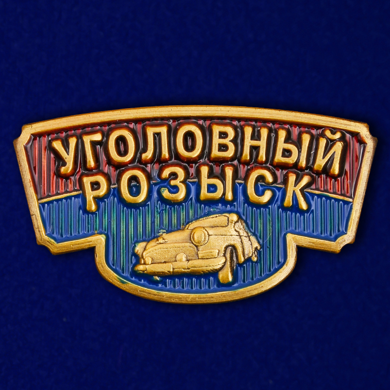 """Шильдик """"Уголовный розыск"""""""