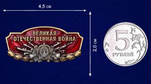 """Шильдик """"Великая Отечественная война"""" - размер"""