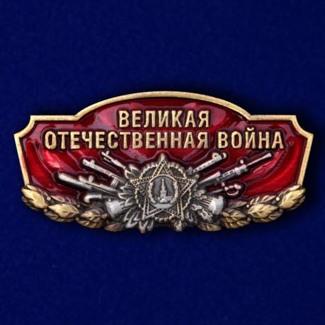 """Шильдик """"Великая Отечественная война"""""""