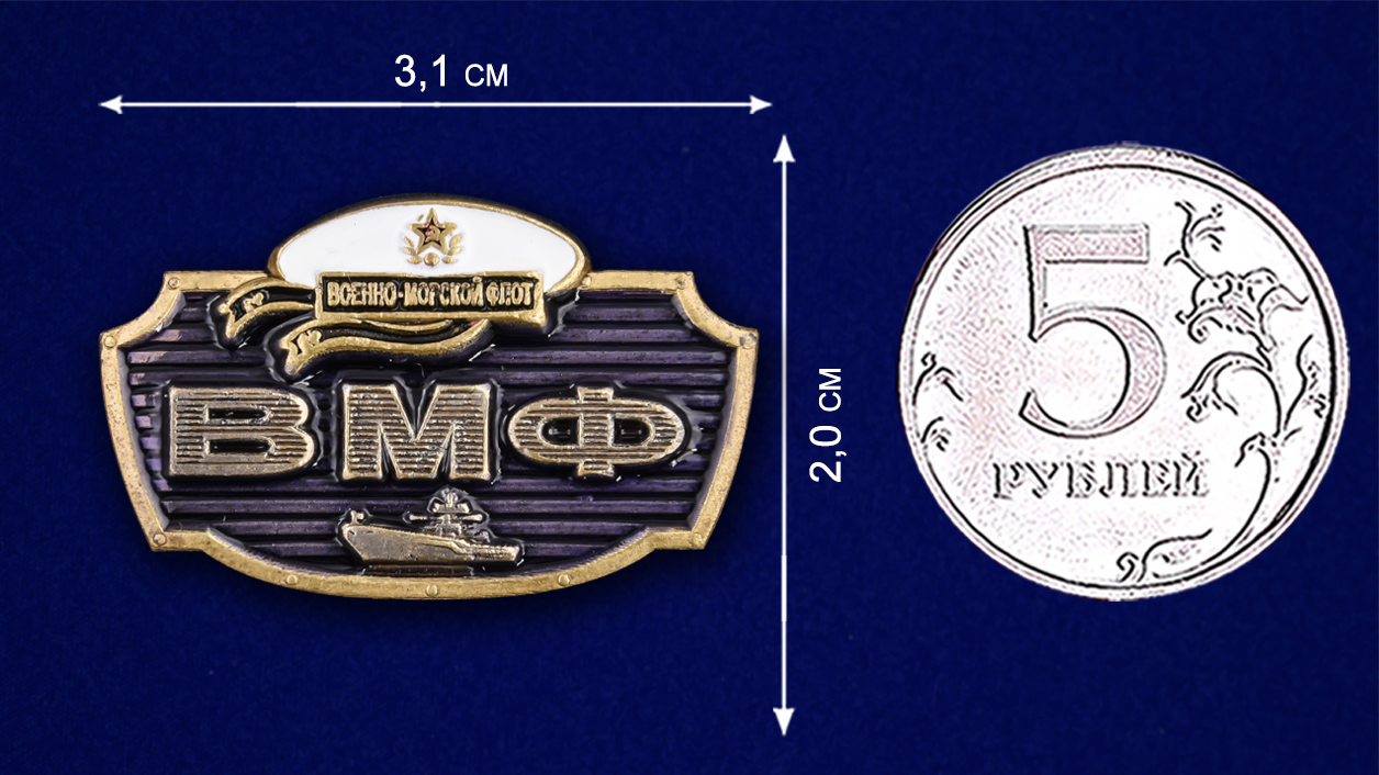 Шильдик ВМФ декоративный - размер