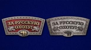"""Металлический шильдик """"За русскую охоту!"""""""