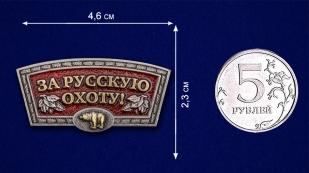 """Шильдик """"За русскую охоту!"""" - размер"""