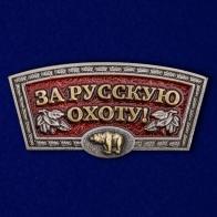 """Шильдик """"За русскую охоту!"""""""
