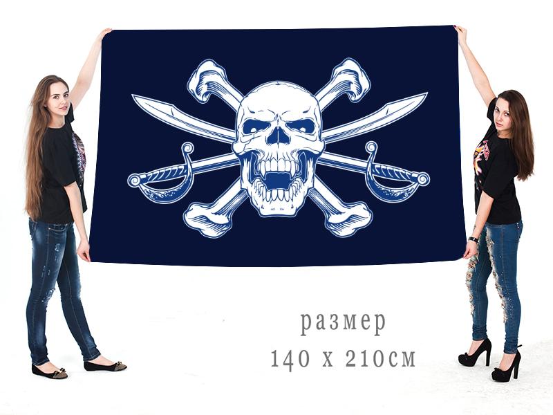 Широкоформатный пиратский флаг с черепом