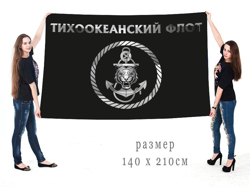 Большой флаг ТОФ