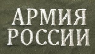 """Мужские шорты хаки с вышивкой """"Армия России"""" от Военпро"""