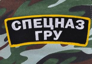 Шорты камуфляж Спецназа ГРУ