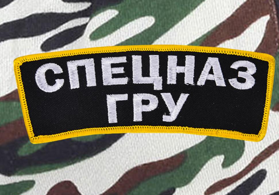 Военные шорты бойцов спецслужбы ГРУ