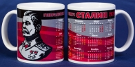 Символичная кружка-календарь Сталин