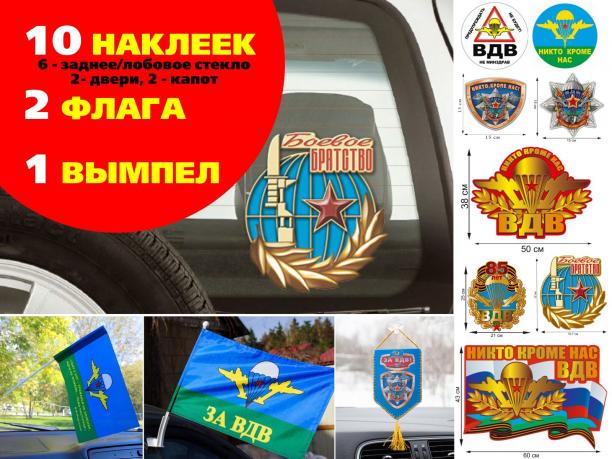 Символика Воздушно-Десантных Войск в наборе