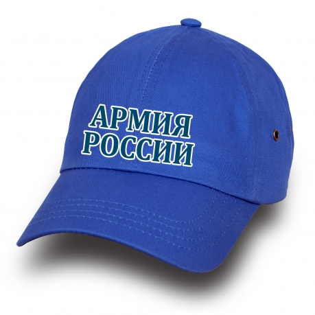 """Синяя бейсболка """"Армия России"""""""