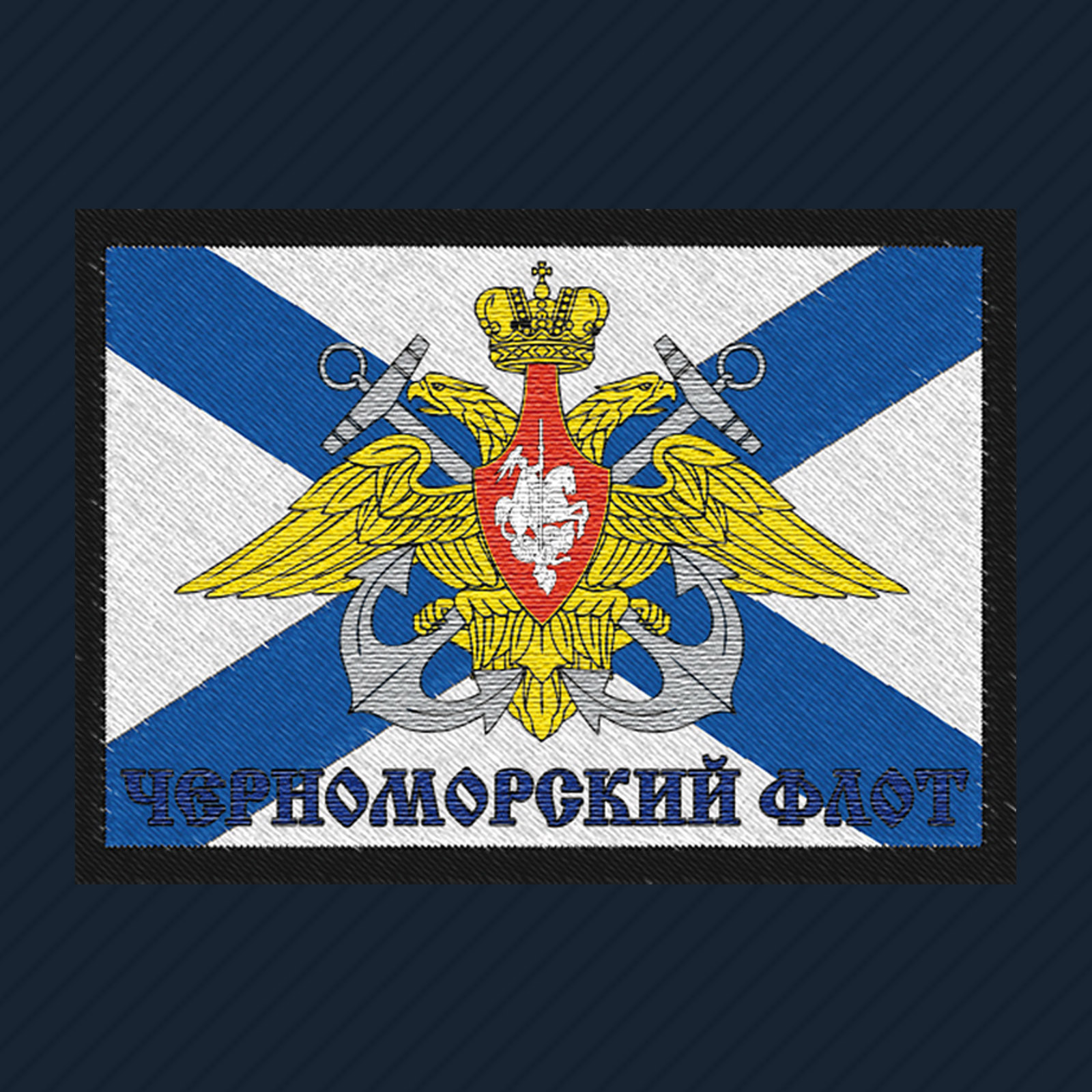 Синяя бейсболка Черноморский флот