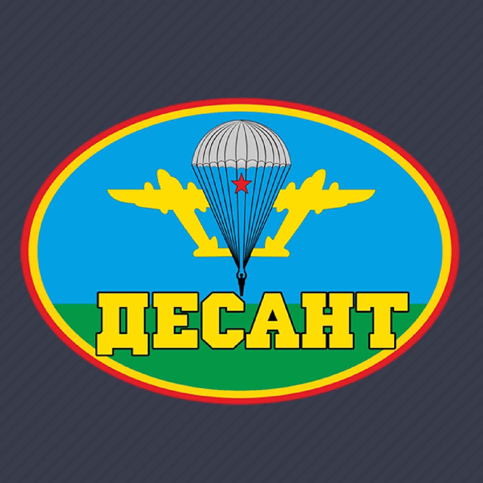 "Синяя бейсболка ""Десант"""