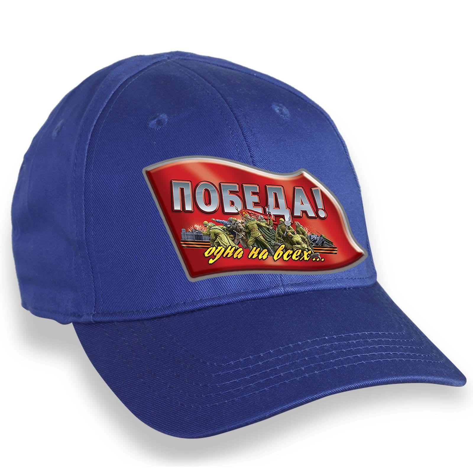 Синяя бейсболка «Победа - одна на всех!» к 9 мая