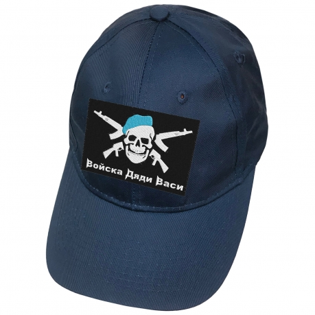 Синяя бейсболка с нашивкой Войска Дяди Васи
