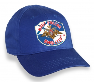 Синяя бейсболка ВМФ СССР и РФ
