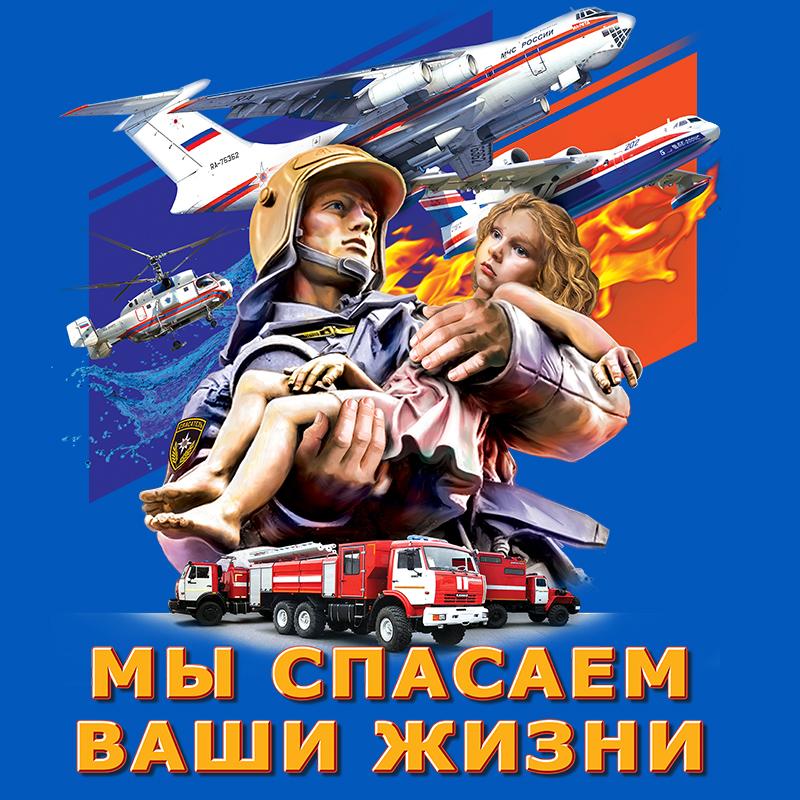 Синяя футболка МЧС с авторским принтом