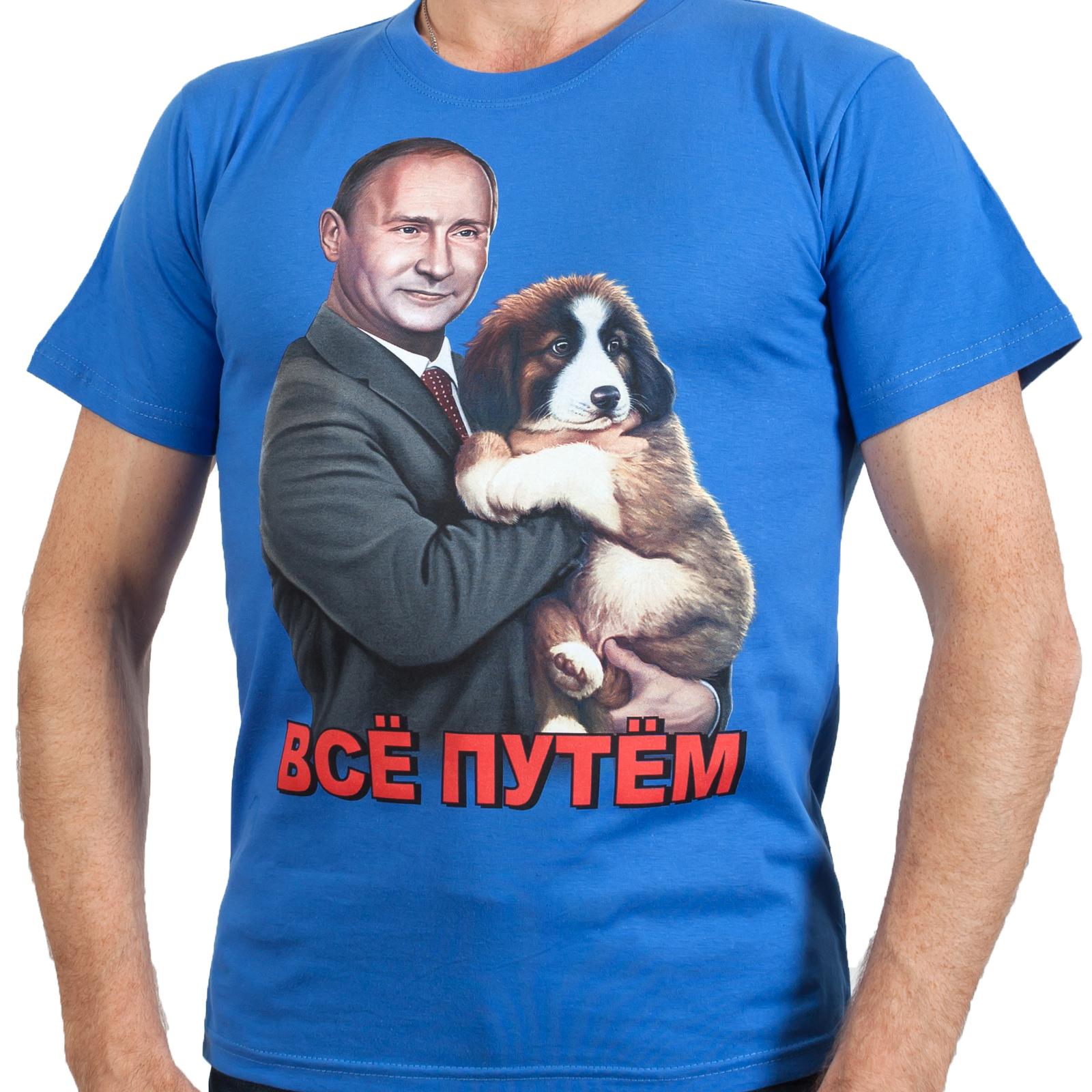 """Синяя футболка с Путиным """"Все Путем"""""""