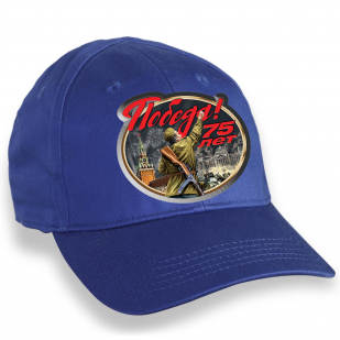 Синяя кепка «75 лет Победе в ВОВ»