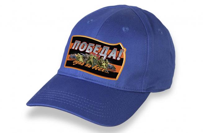 Синяя кепка на 9 мая «Победа - одна на всех!»