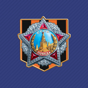 Синяя кепка на юбилей Победы-2020