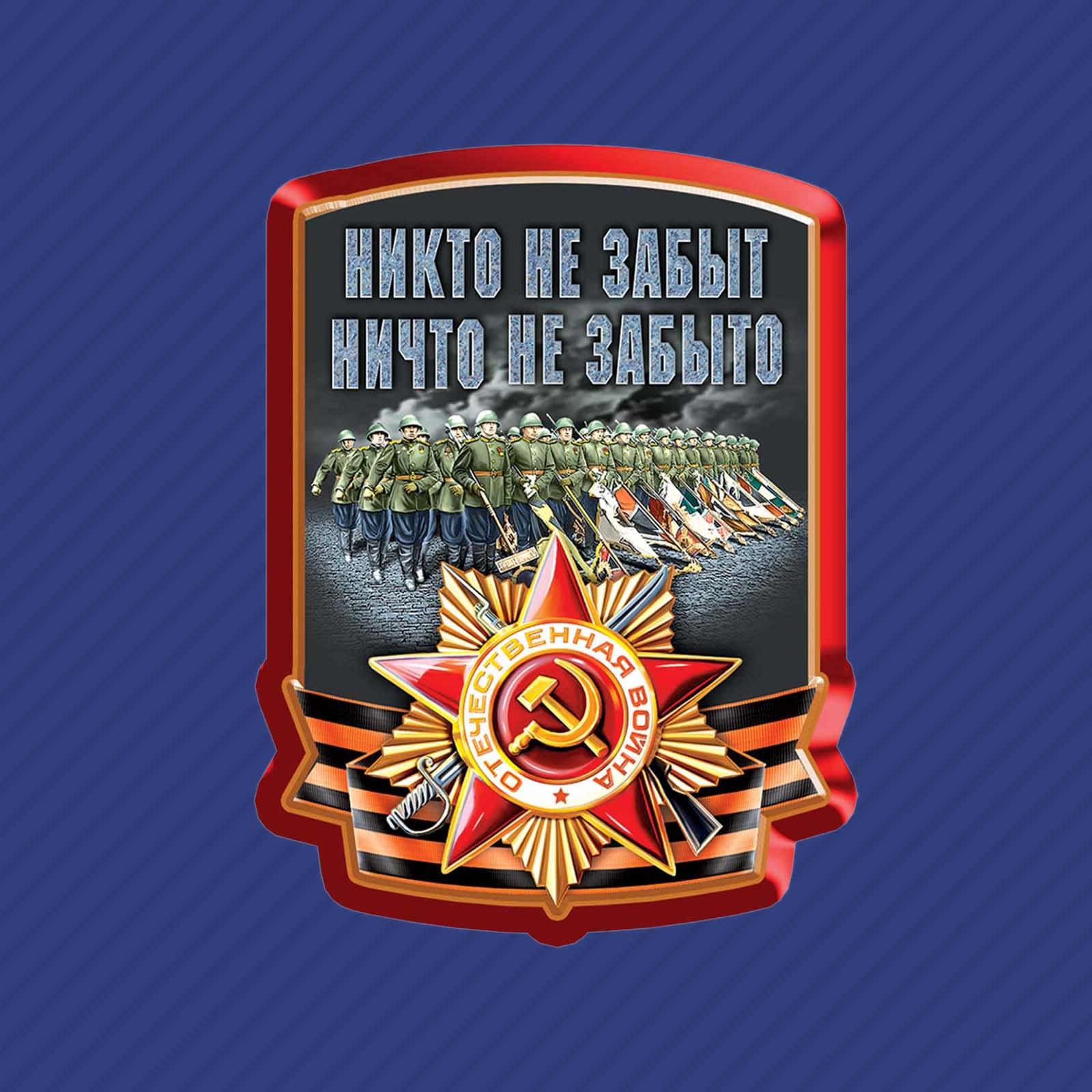 Синяя кепка «Никто не забыт, ничто не забыто» на День Победы