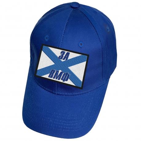 Синяя кепка с нашивкой За ВМФ