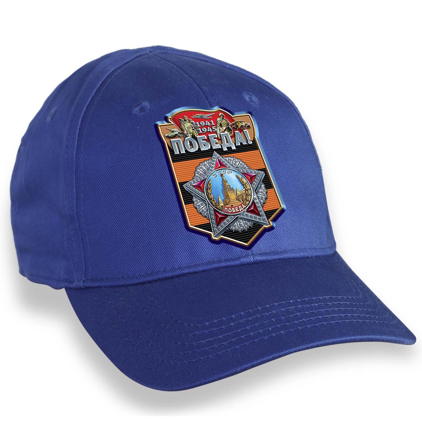 Синяя кепка с символикой Великой Победы