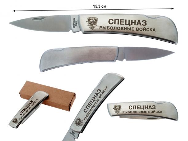 """Складной коллекционный нож """"Рыболовный Спецназ"""""""