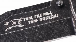 "Складной нож ""Морская пехота - Там, где мы, там - победа!"""