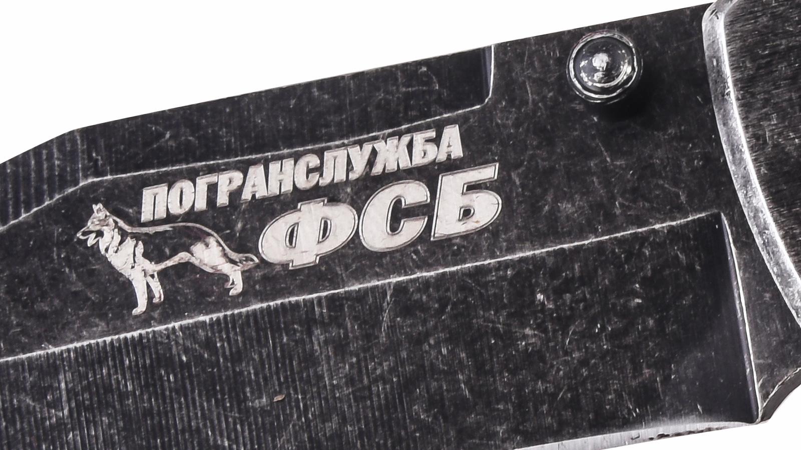 """Складной нож """"Пограничная служба ФСБ"""""""