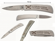 """Складной нож с гравировкой """"Национальная Гвардия России"""""""