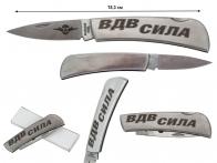 """Складной нож с гравировкой """"ВДВ - СИЛА"""""""